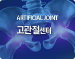 ARTIFICIAL JOINT 고관절센터